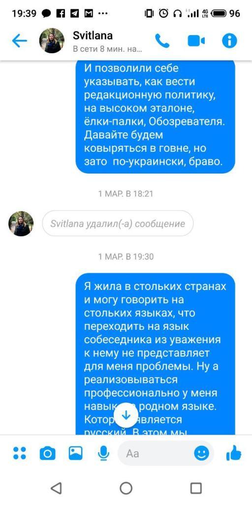А судьи кто? Порочная политика в украинской науке 16