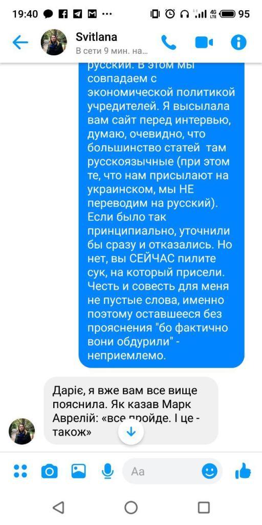 А судьи кто? Порочная политика в украинской науке 17