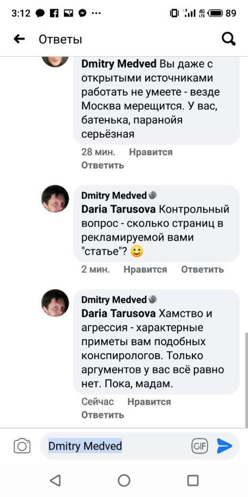А судьи кто? Порочная политика в украинской науке 4