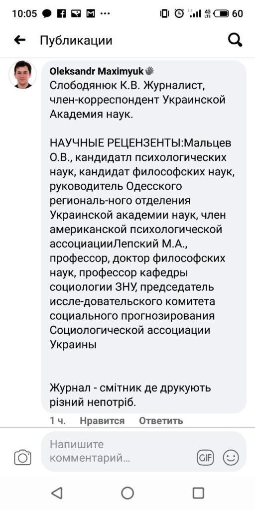 А судьи кто? Порочная политика в украинской науке 5