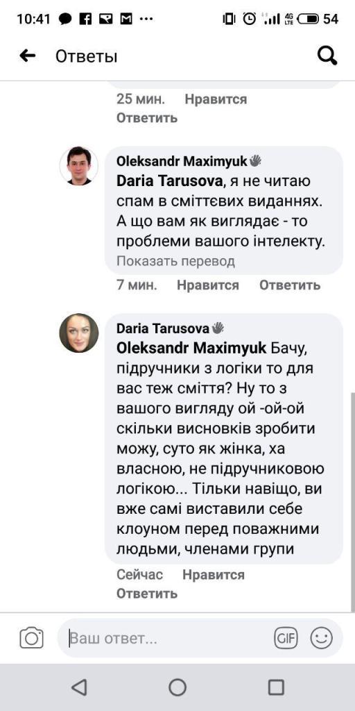 А судьи кто? Порочная политика в украинской науке 7