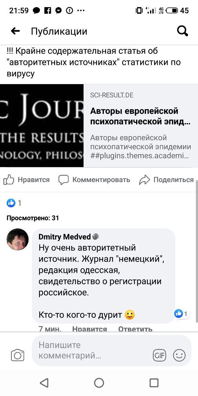А судьи кто? Порочная политика в украинской науке 2