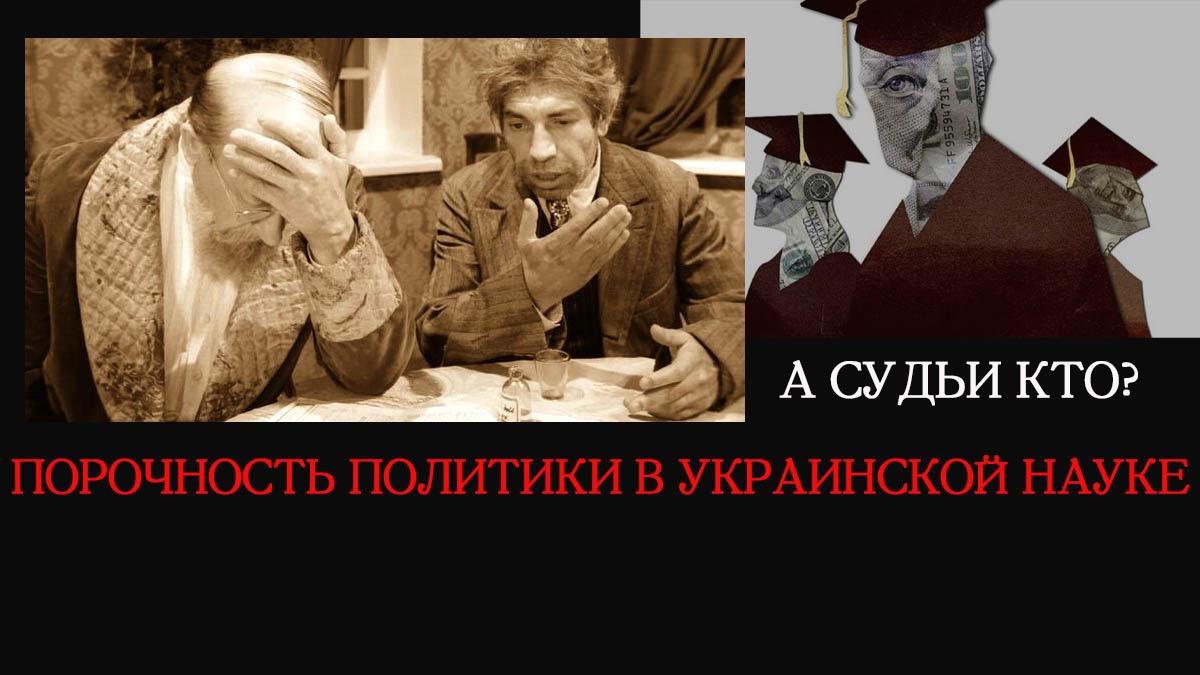 А судьи кто? Порочная политика в украинской науке 1