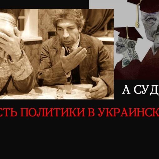 А судьи кто? Порочная политика в украинской науке 10