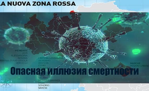 Коронавирус: опасная иллюзия смертности 12