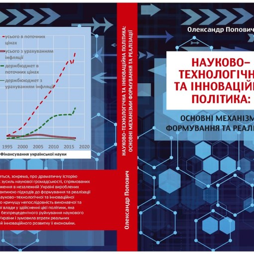 Бюрократия и научно-техническая политика 3