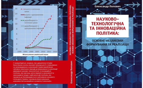 Бюрократия и научно-техническая политика 11