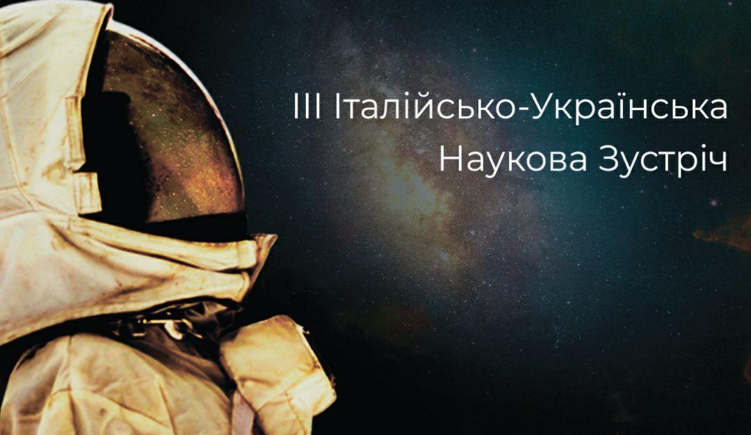 Харьковский университет обеспокоен проблемой пришельцев 1