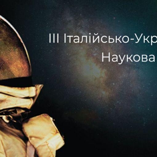 Харьковский университет обеспокоен проблемой пришельцев 4