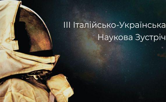 Харьковский университет обеспокоен проблемой пришельцев 11