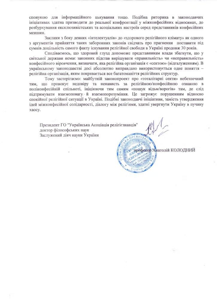 Людмила Филипович: «Если нет свободы вероисповедания, то все остальные свободы не нужны» 3