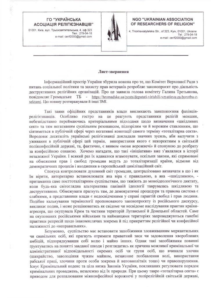 Людмила Филипович: «Если нет свободы вероисповедания, то все остальные свободы не нужны» 2