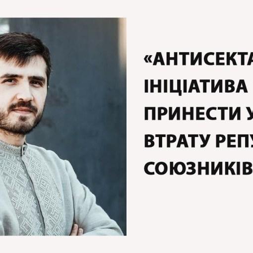 «Антисектантська» ініціатива може принести Україні втрату репутації та союзників 6