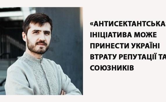 «Антисектантська» ініціатива може принести Україні втрату репутації та союзників 1