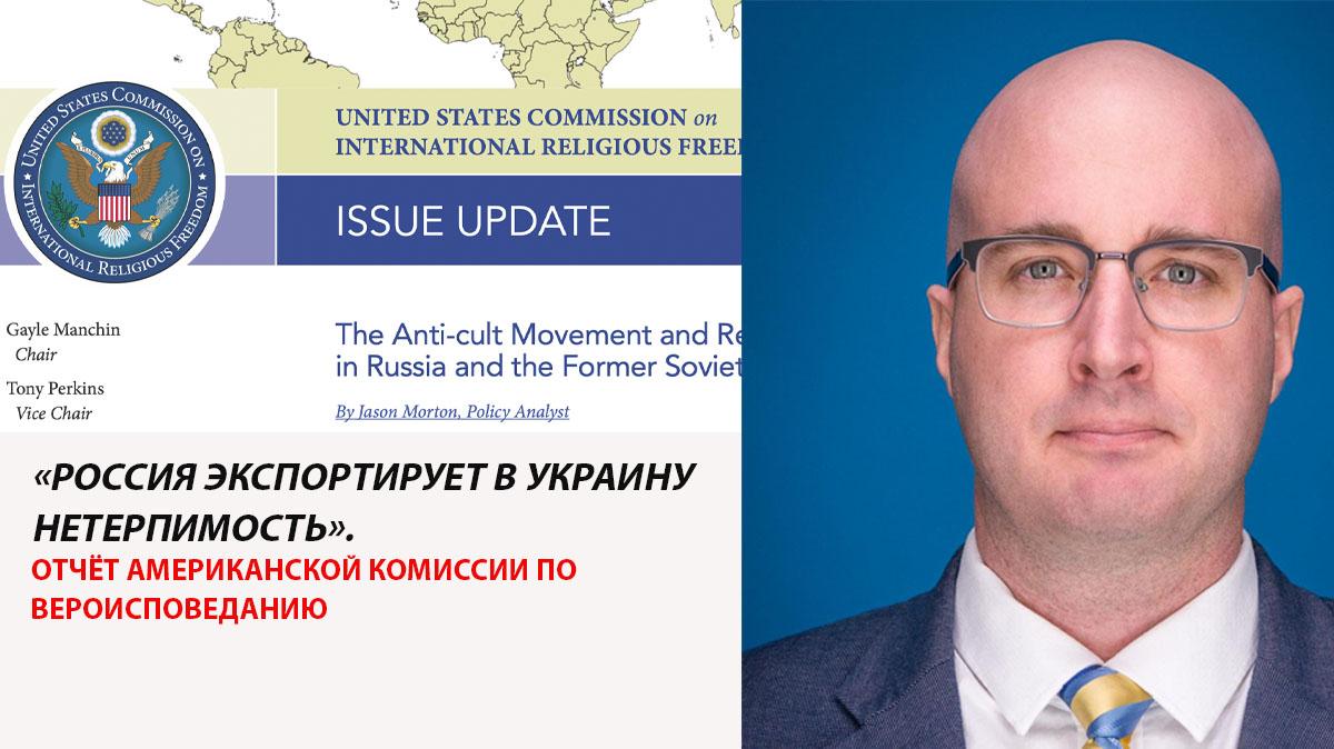 «Россия экспортирует в Украину нетерпимость» - отчёт американской Комиссии по вероисповеданию 1