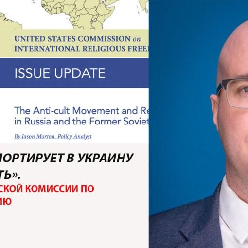 «Россия экспортирует в Украину нетерпимость» - отчёт американской Комиссии по вероисповеданию 12