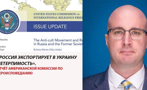 «Россия экспортирует в Украину нетерпимость» - отчёт американской Комиссии по вероисповеданию 2