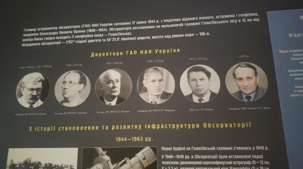 Главная астрономическая обсерватория НАНУ 25