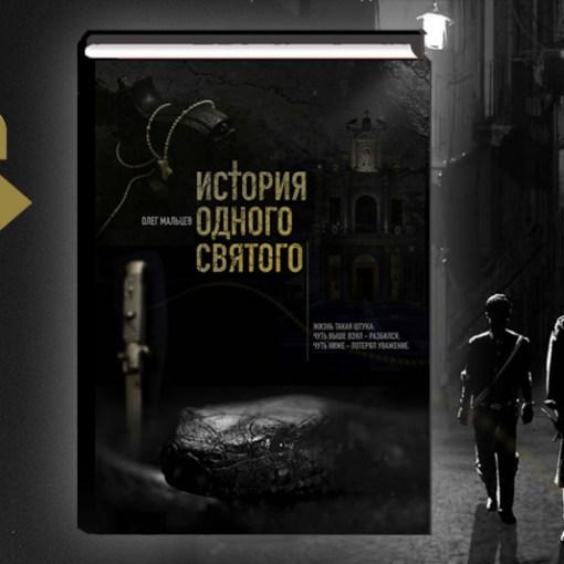 «История одного святого»: новая амальгамная книга ученого 11