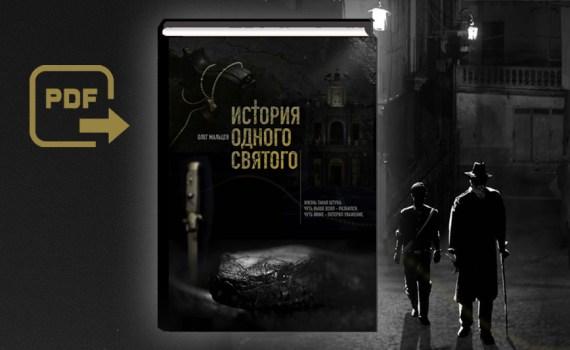«История одного святого»: новая амальгамная книга ученого 6