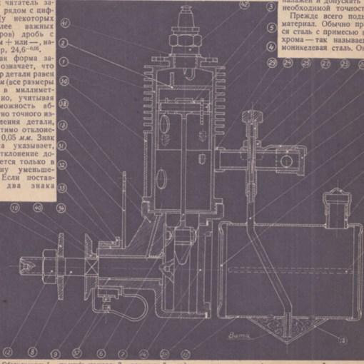 Бензиновый моторчик. Принцип работы и постройки (1937 г.) 6