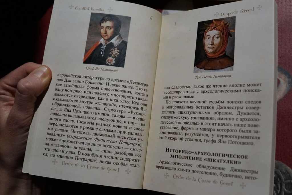 Андрей Добролюбский: «Историческое источниковедение полно фальшивок» 11