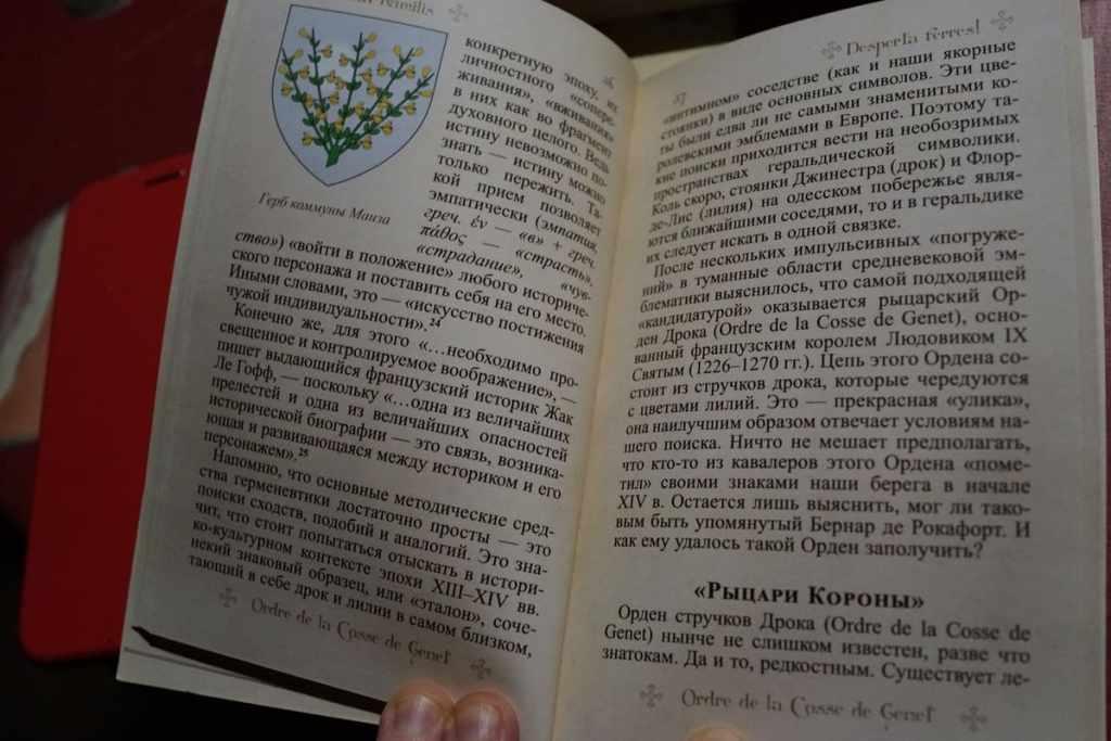 Андрей Добролюбский: «Историческое источниковедение полно фальшивок» 14