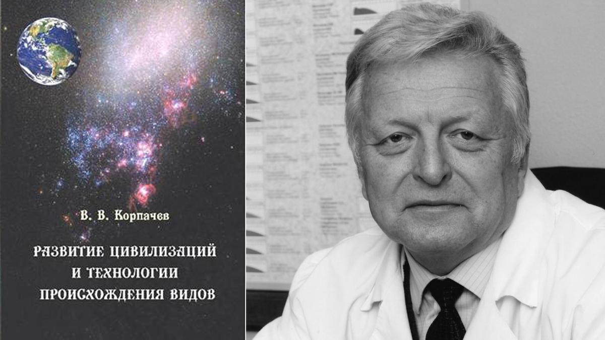 Вадим Корпачёв: «Наука должна изучать всё, а не открещиваться» 1