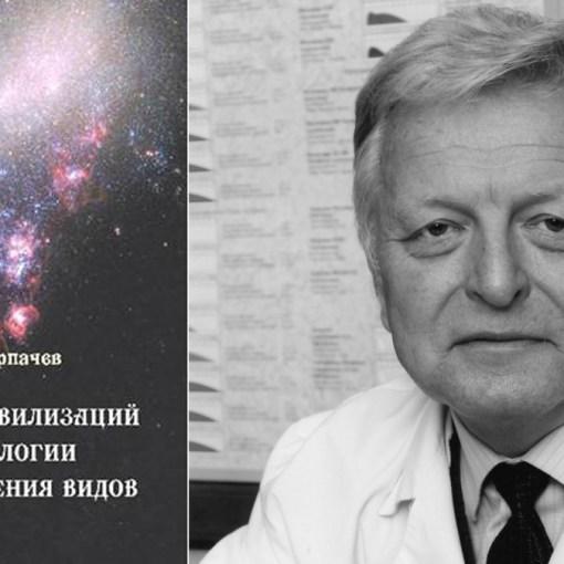 Вадим Корпачёв: «Наука должна изучать всё, а не открещиваться» 17