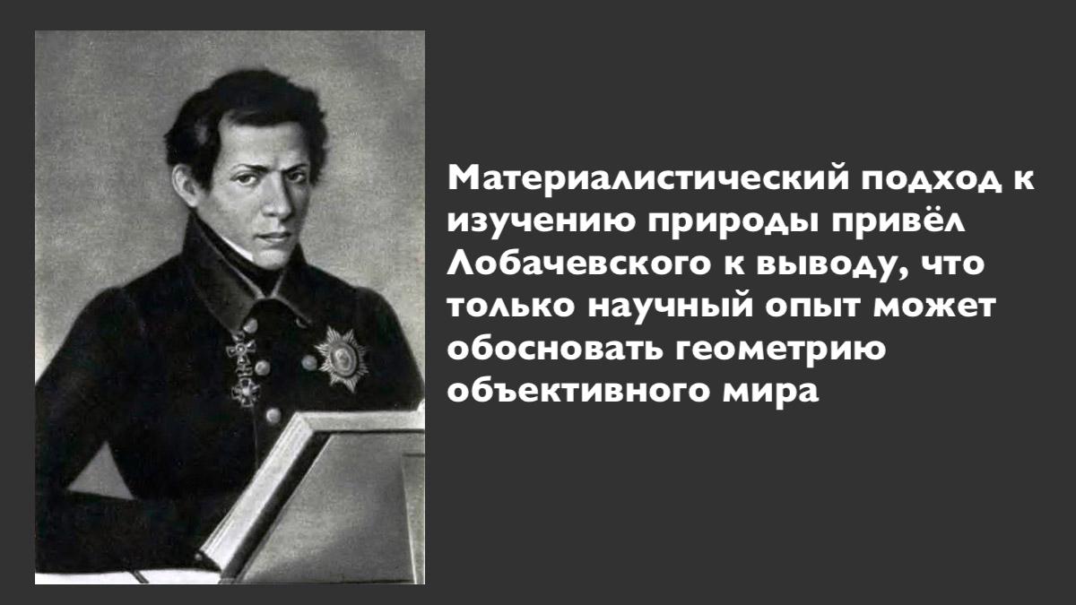 Неэвклидова геометрия и её создатель Николай Лобачевский 1