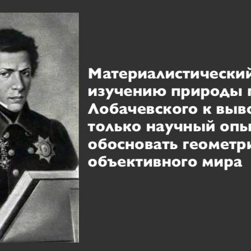 Неэвклидова геометрия и её создатель Николай Лобачевский 17