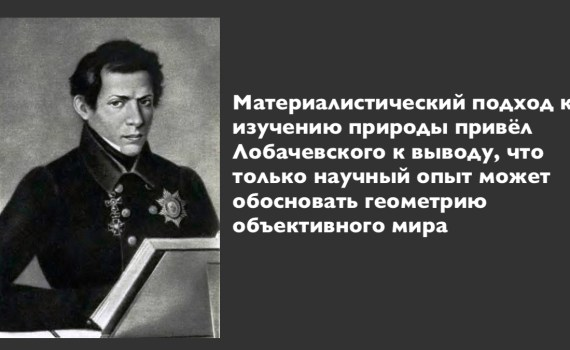 Неэвклидова геометрия и её создатель Николай Лобачевский 7