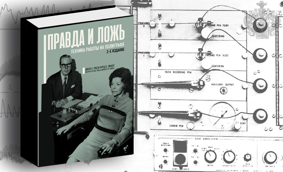 НИИ криминалистики перевёл уникальную книгу  о полиграфе Рида и Инбоу 1