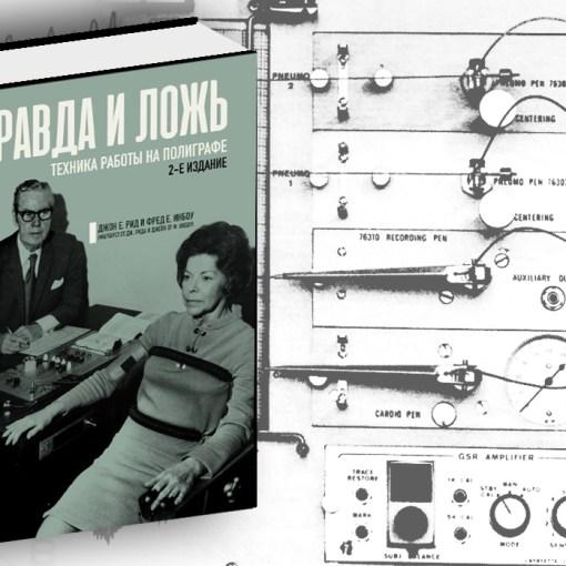 НИИ криминалистики перевёл уникальную книгу  о полиграфе Рида и Инбоу 11