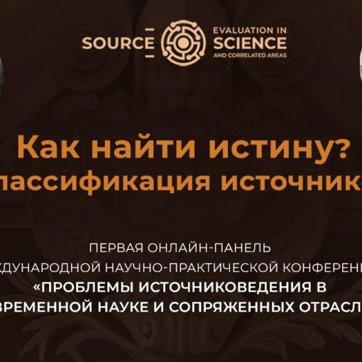 Различные подходы к классификации научных источников. Первый день источниковедческой конференции ЕАНУ 8
