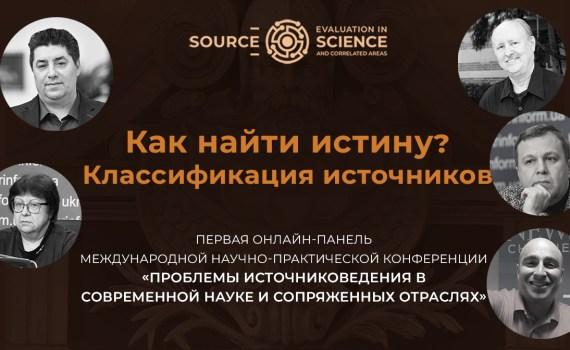 Различные подходы к классификации научных источников. Первый день источниковедческой конференции ЕАНУ 1