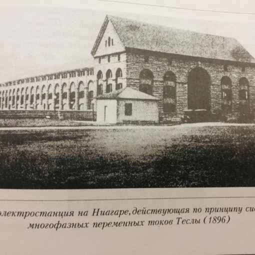 Тесла об электричестве. Эллиот-клуб, Буффало, 12.01. 1897 года 21