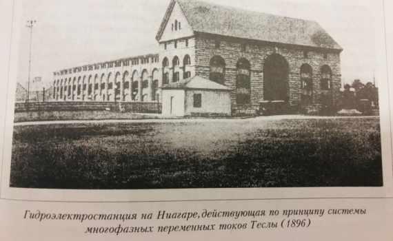 Тесла об электричестве. Эллиот-клуб, Буффало, 12.01. 1897 года 5