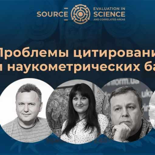 Проблемы цитирования и наукометрических баз 2