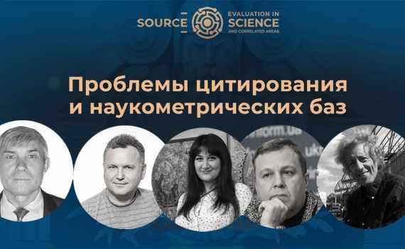 Проблемы цитирования и наукометрических баз 7