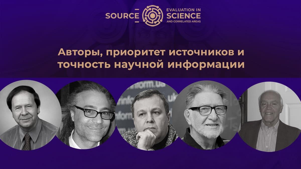 Авторитет автора, приоритет источников, точность научной информации 1