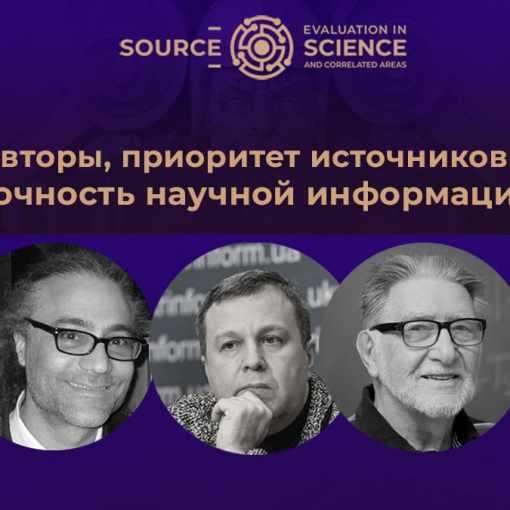 Авторитет автора, приоритет источников, точность научной информации 11