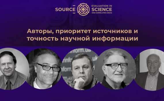 Авторитет автора, приоритет источников, точность научной информации 6