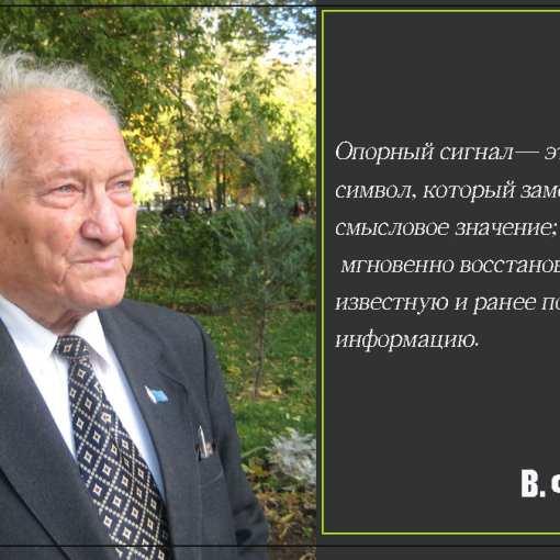 «Хорошо структурированная память безразмерна»: интервью о методе Шаталова, часть 2 16