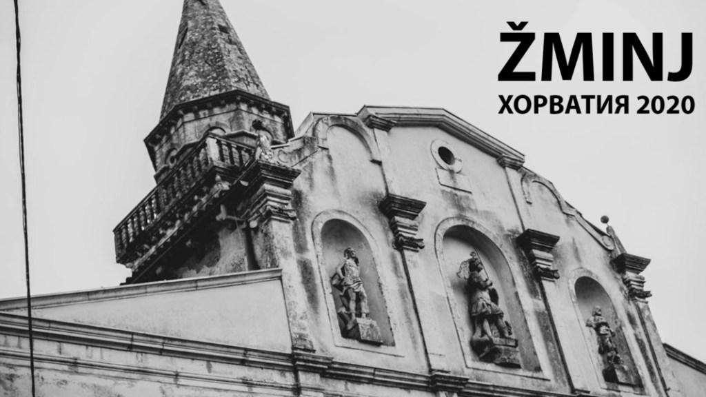 Венецианская цивилизация на хорватском Севере: научная экспедиция 22