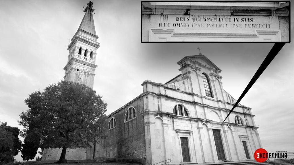 Венецианская цивилизация на хорватском Севере: научная экспедиция 58