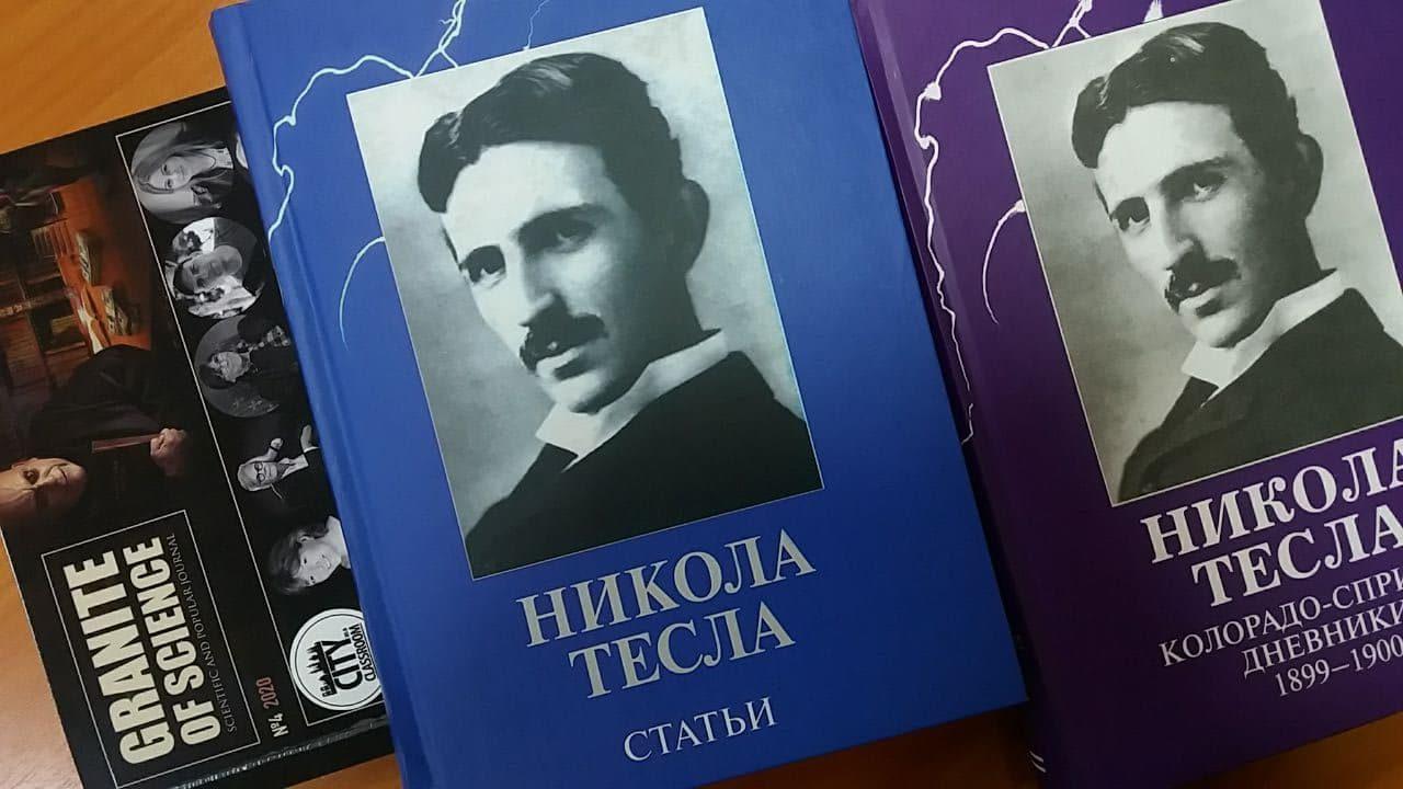 Никола Тесла: как космические силы определяют наши судьбы 1