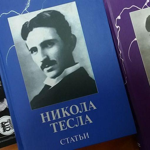 Никола Тесла: как космические силы определяют наши судьбы 7