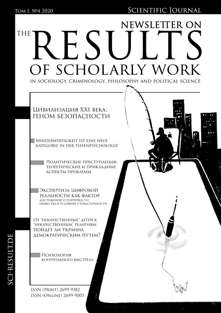 Профессор социологии о научных и научно-популярных журналах 3