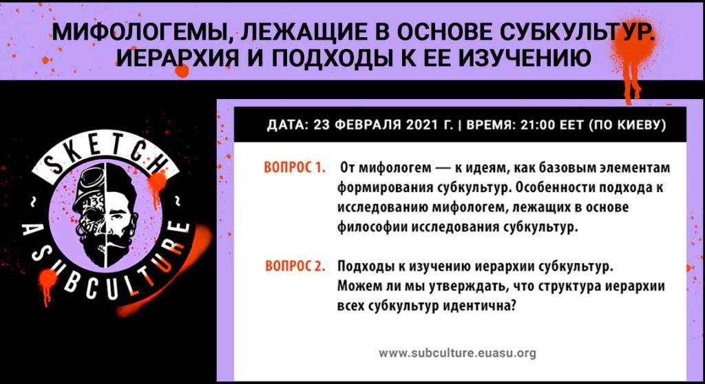 «Нарисуй субкультуру»: методология и план исследования субкультур 13